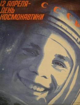 «12 апреля- день космонавтики» художник А.Гусаров Москва 1986г.