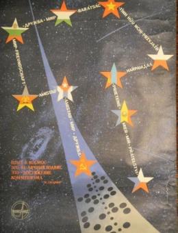 «Полет в космос – это не личный подвиг…» художник С.Раев 100х70 ИЗОГИЗ 1980г.