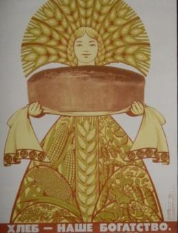 «Хлеб – наше богатство. Берегите хлеб!» художник А.Бирюков 80х50 Москва 1979г.