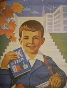«Здравствуй, школа!» художник В.Конюхов 80х40 Москва 1979г.