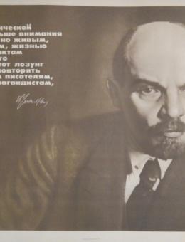 «Поменьше политической трескотни…» художник В.Белкин 60х90 «Политиздат» 1981г.