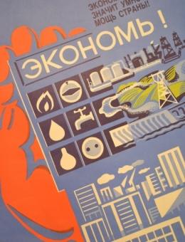 «Экономить – значит умножать мощь страны!» художник Н.Сахарова 65х50 трж. 55 000 «Плакат» 1987г