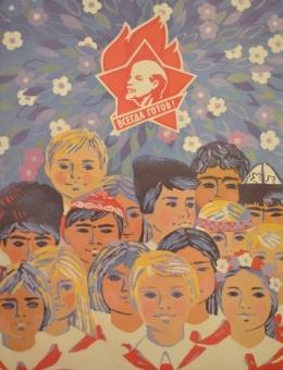 «Пионеры всей страны делу Ленина верны!» художник Л.Ковалева 65х50 трж. 130 000 «Плакат» 1987г