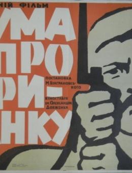 Рекламный плакат фильма «Дума про британку» художник И.Горбенко 60х75 трж 22 000 «Укррекламфильм» 1968г