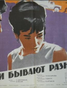Рекламный плакат фильма » Дороги бывают разные » художник Б.Зеленский  43х66 трж 99 000 «Рекламфильм» 1971г