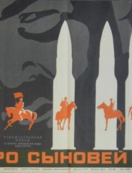 Рекламный плакат фильма «Семеро сыновей моих» художник В.Рассоха  66х42 трж 120 000 «Рекламфильм» 1971г