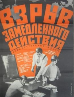 Рекламный плакат фильма «Взрыв замедленного действия» художник П.Кочанов  66х42 трж 99 000 «Рекламфильм» 1971г
