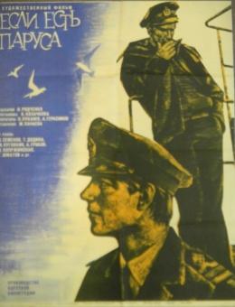 Рекламный плакат фильма «Если есть паруса» художник В.Рассоха  66х50 трж 99 000 «Рекламфильм» 1970г