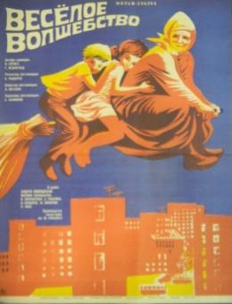 Рекламный плакат фильма «Веселое волшебство» художник Ю.Смиреннов 66х50 трж 99 000 «Рекламфильм» 1970г