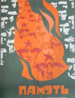 Рекламный плакат фильма «Память» художник В.Кононов 88х55 трж 72 000 «Рекламфильм» 1970г