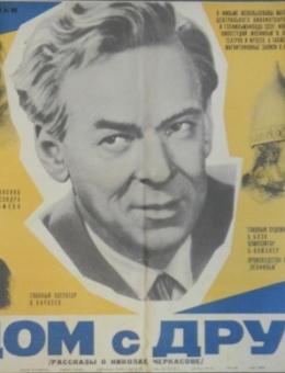 Рекламный плакат фильма «Рядом с другом» художник В.Самодеянко 55х90 трж 72 000 «Рекламфильм» 1970г
