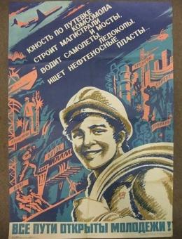Все пути открыты молодежи! художник Н. Байраков. размер 100х70 тираж 250000 Москва 1981