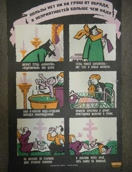 «Пользы нет ни на грош от обряда…» художник К. Иванов 53х32 тираж 35000 Антирелигиозный агит-плакат Госполитиздат 1962г