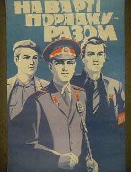 «На страже порядка вместе» художник В.Яланский 90х60 тираж 13 000 Киев 1986