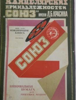 Рекламный плакат «Первая гос. фабрика канцелярских изделий «Союз» им.Л.Б. Красина» неизвестный художник Москва 30-е годы