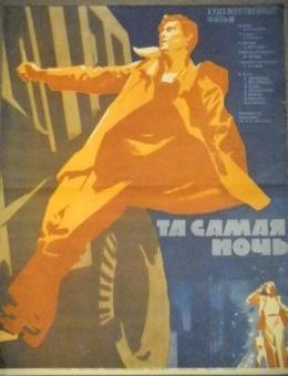 Рекламный плакат фильма «Та самая ночь» художник Б.Зеленский 66х52 трж 50 000 «Рекламфильм» 1970г