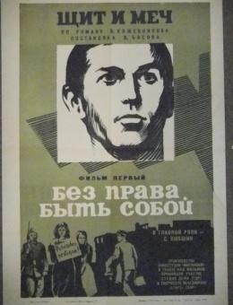 Рекламный плакат фильма «Щит и меч»  художник Л.Безрученков  66х42 трж 179 000 «Рекламфильм» 1968г