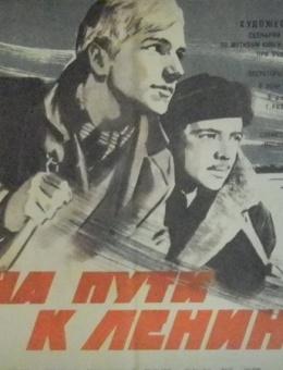 Рекламный плакат фильма » На пути к Ленину»  художник Б.Зеленский 42х66 трж 120 000 «Рекламфильм» 1970г