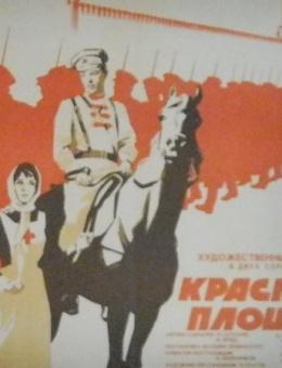 Рекламный плакат фильма «Красная площадь»  художник Б.Зеленский 66х42 трж 120 000 «Рекламфильм» 1970г