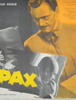 Рекламный плакат фильма «Крах»  художник Б.Рудин 42х67 трж 120 000 «Рекламфильм» 1969г