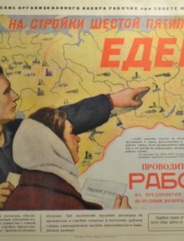 «На стройки шестой пятилетки ЕДЕМ !» Художник В.Горорков 42х59 тир.50 000 Москва 1956г.