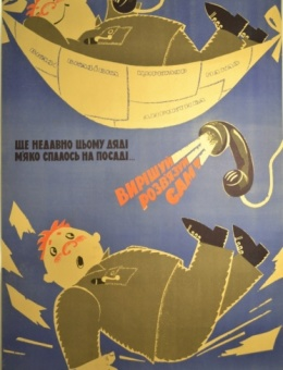 «Решай, разбирайся сам !» Художник В.Решетов 90х58 Киев 1965г.