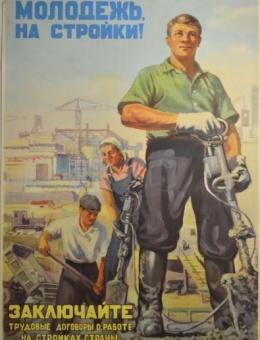«Молодежь, на стройки !» Художник В.Лапшин 58х38 тир. 50 000 ИЗОГИЗ 1956г.