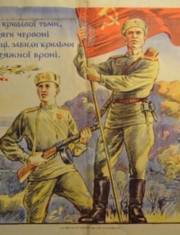 «I Київ пiдвiвся з кривавої  тьми …» Худ В.Фатальчук и О.Юнак 43х62 тир. 15 000 Киев 1944г.