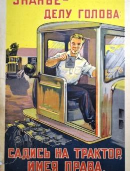 «Знанье делу голова, садись на трактор имея права !» Художник Е.Анискин 46х30 тир. 50 000 Сельхозиздат 1956г.