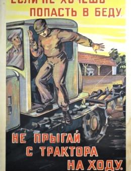«Если не хочешь попасть в беду, не прыгай с трактора на ходу!» Художник Е.Анискин 46х30 тир. 50 000 Сельхозиздат 1956г.