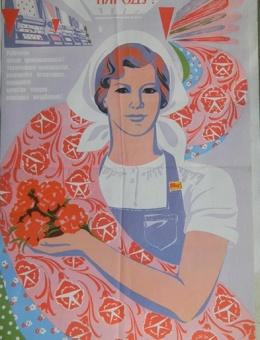 «Больше отличных товаров народу!» художник Н. Сахарова 87х56 «Плакат» Москва 1980г.