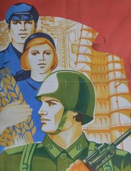 «На страже мира и труда» художник Л. Нольде 82х50 «Советская Россия» Москва 1975г.