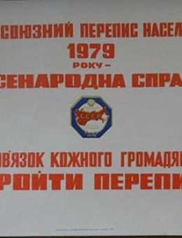 «Всесоюзный перепись населения» худ. В.Воликов, М.Эльцуфен 30х60ИЗОГИЗ 1978г