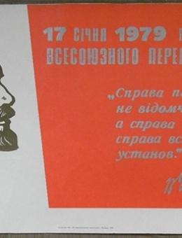 «Всесоюзный перепись населения» худ. В.Воликов, М.Эльцуфен 30х60ИЗОГИЗ 1978г.