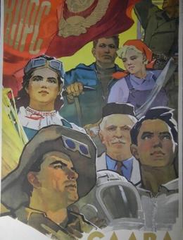 «Слава будівникам комунізму» художник К. Кудряшова 115х70Киев 1961г.