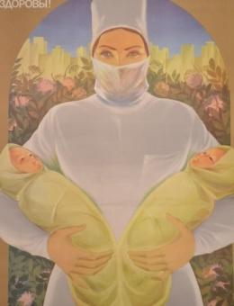 «Будьте всегда здоровы!» художник Л.Тарасова 65х50 трж.65 000 Москва 1983г