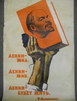 «Ленин жил, Ленин жив, Ленин будет жить.» художник В.Владимиров 100х60 тираж 250 000 ИЗОГИЗ 1957 год