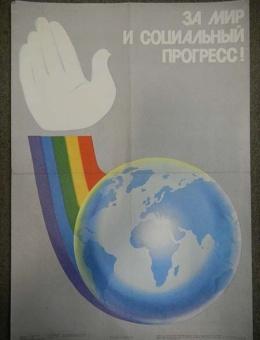 «За мир и социальный прогресс!» художник В.Новомиров 50х33 тираж 50 000 «Плакат» 1987 год