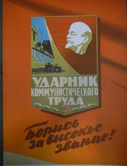 «Борись за высокое звание!» художник В.Викторов 52х35 тираж 50 000 «Плакат» 1978 год