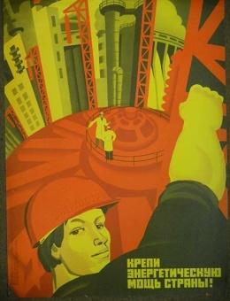 «Крепи энергетическую мощь страны!» художник В.Чумаков 66х50 тираж 75 000 Москва 1979 год