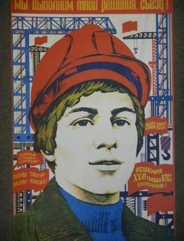 «Мы выполним твои решения, сьезд!» художник В.Фекляев 66х50 тираж 200 000 Москва 1980 год