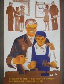 «Знания и опыт ветеранов труда — молодому поколению!» худ Е.Вертоградов и А.Федоров 90х60 тираж 40 000 ИЗОГИЗ 1974 год