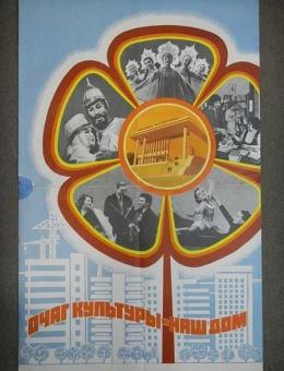 «ОЧАГ КУЛЬТУРЫ — НАШ ДОМ» художник Ю.Кершин 100х70 тираж 60 000 «Плакат» Москва 1979 год