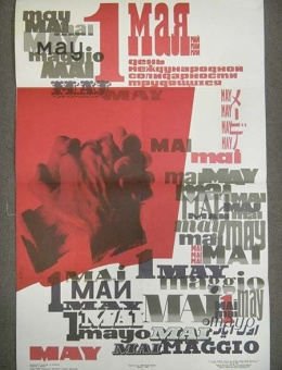 «1МАЯ» художники О.Савостюк и Б.Успенский 90х60 тираж 53 400 «Советская Россия» 1969 год