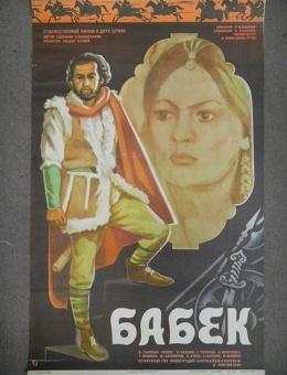Рекламный плакат фильма «Бабек» художник И.Юдин 90х60 «Рекламфильм» 1980 год