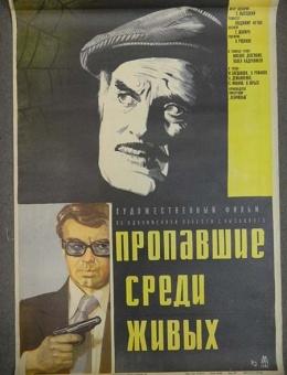Рекламный плакат фильма «Пропавшие среди живых» художник М.Хазановский  90х60 «Рекламфильм» 1981 год