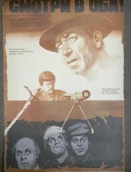 Рекламный плакат фильма «Смотри в оба» художник А.Горенков  65х45 «Рекламфильм» 1981 год