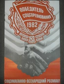 «Победитель соц соревнования» художник В.Бахин 90х60 тираж 53 420 Киев 1982 год