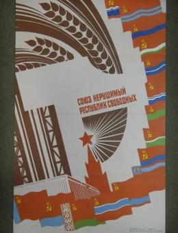 «Союз нерушимых республик свободных» художник В.Механтьев 90х60 тираж 100 000 «Плакат» 1983 год