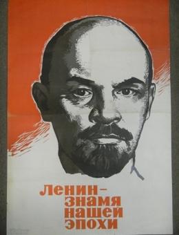 «Ленин — знамя нашей эпохи» художник В. Сурьянинов 90х60 тираж 190 000 «Изобразительное искусство» 1969 год